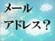 第31回 日本のメールアドレスはなぜ長くて意味不明?