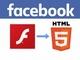 Facebook、動画をデフォルトでFlashからHTML5に移行