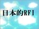 """第37回 日本的RFIの中から""""革新""""の原石を見つけるには?"""