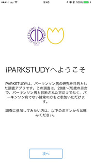 iPARKSTUDY