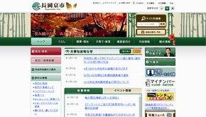 nagaokakyo001.jpg