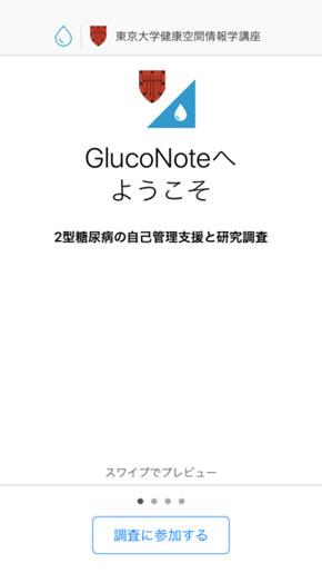 GlucoNote