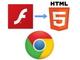 Google Chrome、Flashに代わってHTML5をデフォルトに