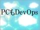 第44回 「DevOps」的な欧米企業のPC運用 ベンダーの思惑に乗る?
