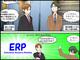 マンガで解説「ERPの本質とは?」