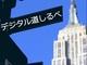 リオ五輪のセキュリティ事情から学ぶ東京五輪への対策