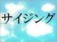 """第48回 SIベンダーの""""錬金術""""が通じない? ざっくりなITインフラのサイジング"""
