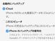 「iOS 10」のiTunes経由バックアップに脆弱性、「アップデートで修正する」とApple