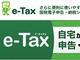e-Taxソフトのインストーラに脆弱性、導入・更新は一時中止を