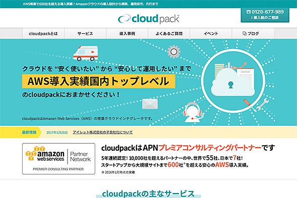 cloudpack