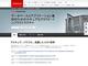 日本ペイントホールディングス、Oracle SuperCluster M7で基幹業務をクラウドに集約