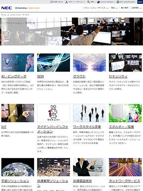 NECと日本オラクルが戦略的提携、NECのデータセンターからOracle Cloudを提供