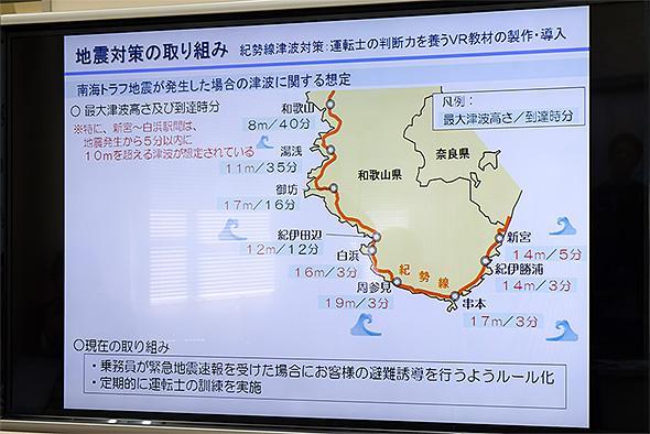 南海トラフ巨大地震が発生した場合、和歌山県沿岸には5分以内に10メートルを超える津波が来る可能性がある