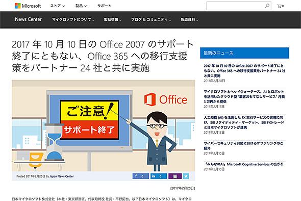 Office 2007サポート終了