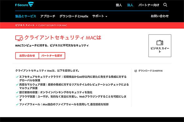 エフセキュア クライアントセキュリティMac