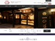 老舗温泉旅館「一の湯」、Oracle Service Cloud導入でカスタマーサービスを拡充