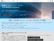 日本IBM、Watsonを活用した企業向け気象情報提供サービスを開始