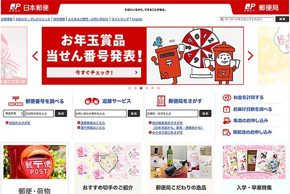 日本郵便のWebサイト