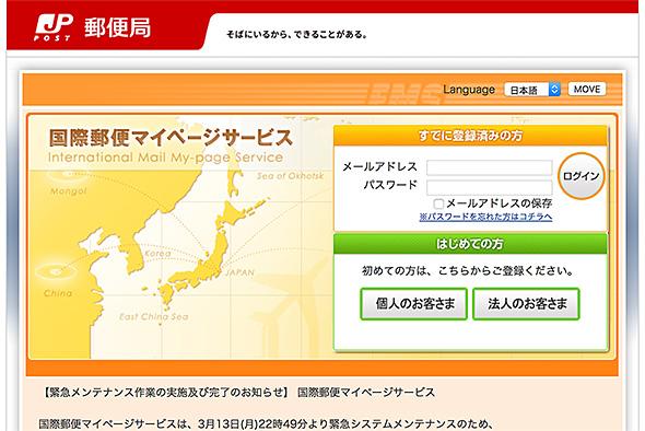 日本郵便の国際郵便マイページサービス