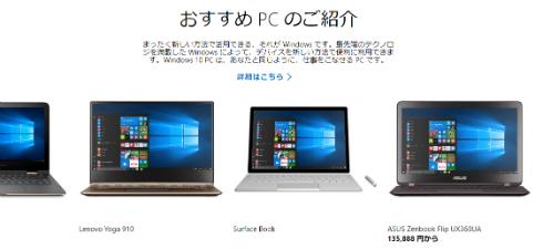 update 1 Microsoftが公式サイトで紹介するWindows 10搭載PC
