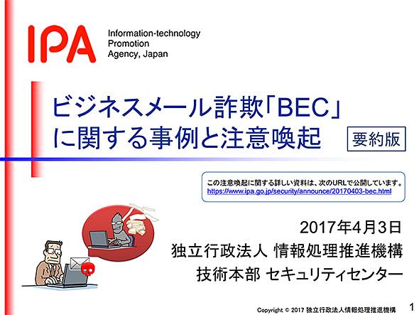 IPAがBECについて注意喚起