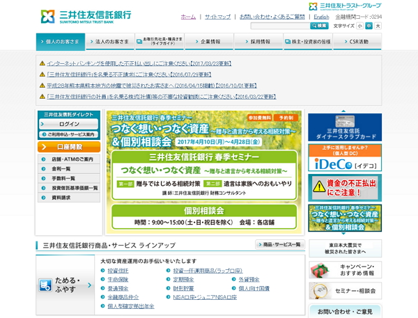 三井 住友 信託 銀行 コード