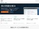 IBM Bluemix、マイクロサービス開発向けの機能拡充へ