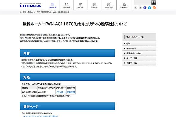WN-AC1167GRのセキュリティ情報