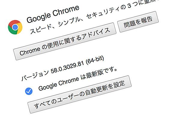 Google Chrome 58