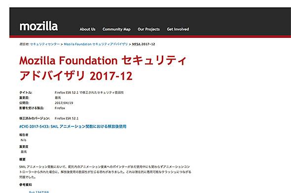 Mozilla Foundation セキュリティアドバイザリ
