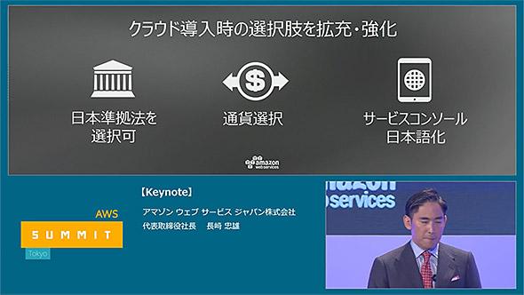 AWS Summit Tokyo 2017
