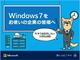 これまで以上に前途多難? 「Windows 7サポート終了」認知徹底の難しさ