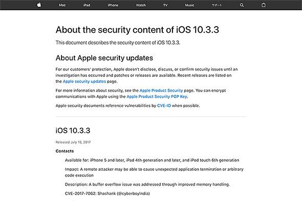 iOSは10.3.3で計47件の脆弱性を修正