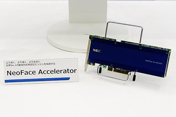 NeoFace Accelerator
