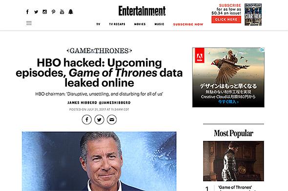 HBOが不正侵入被害