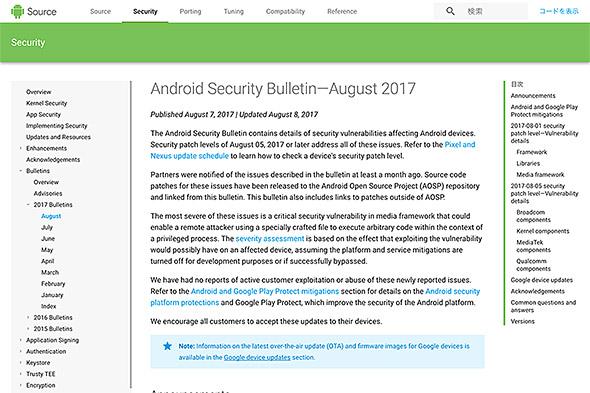 Androidの月例セキュリティ情報
