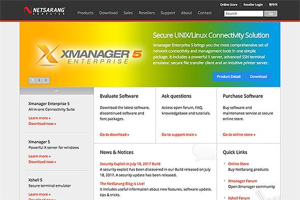 NetsarangのWebページ