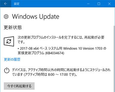 ない 再 windows10 終わら アップデート 起動 パソコンの再起動が終わらない原因は?すぐできる対処法をわかりやすく解説