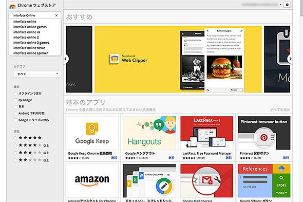 Chrome ウェブストア
