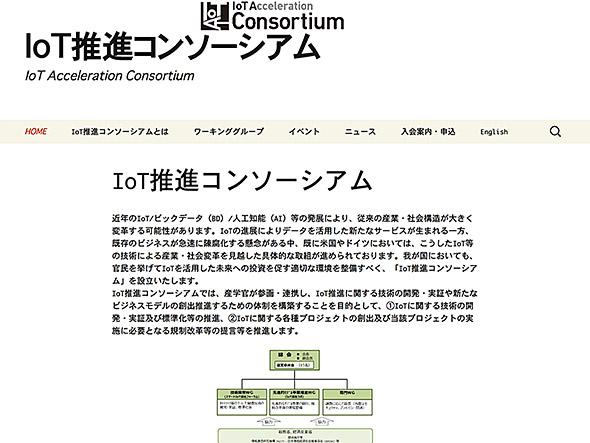 IoT推進コンソーシアム
