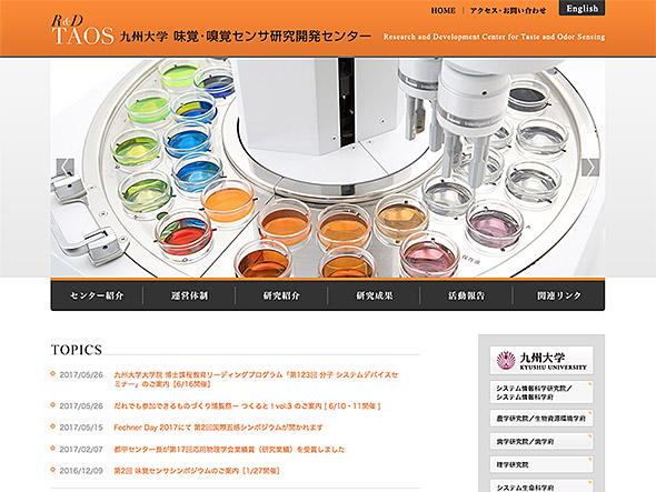 九州大学 味覚・嗅覚センサ研究開発センター