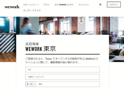 wework 2