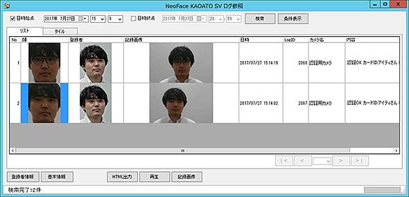 顔認証のログから画像を選択すると、簡単に登録作業が行える