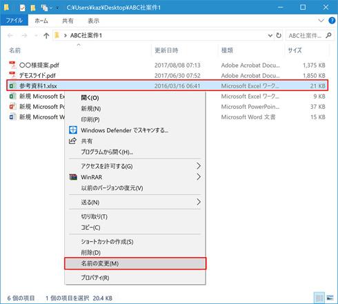 変更 名 ワード ファイル ファイルの名前を元に戻す方法【Windows10】