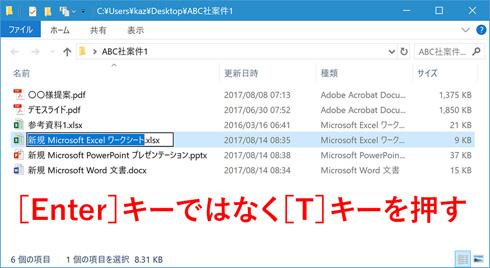 変更 名 ワード ファイル