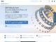 ブロックチェーンネットワークの高速構築を支援する「IBM Blockchain Platform」、10月に提供開始