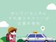 タクシーがIoT見守りサービス「tepcotta」の「動く基地局」に——東電HDらが開発