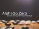 「AlphaGo Zero」──ビッグデータ不要のAI棋士が自己対局のみで世界最強に