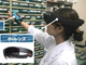 「HoloLens」で調剤作業を効率化——調剤薬局支援システムの実証実験を発表