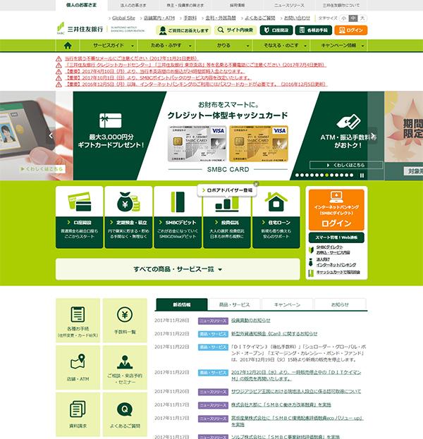 三井住友銀行が金融向けストレステストを導入 経営管理の高度化目指す